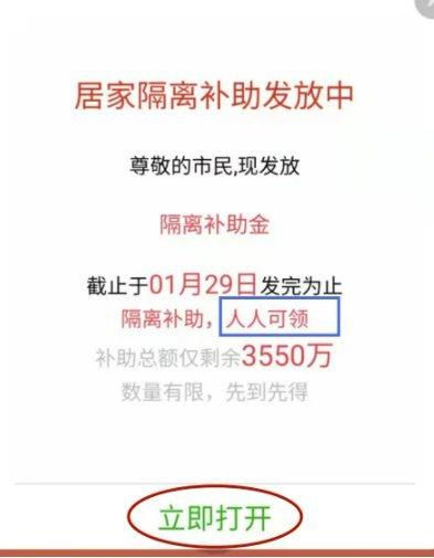2021春节红包防骗指南 春运补贴隔离抗疫补助等都是假的