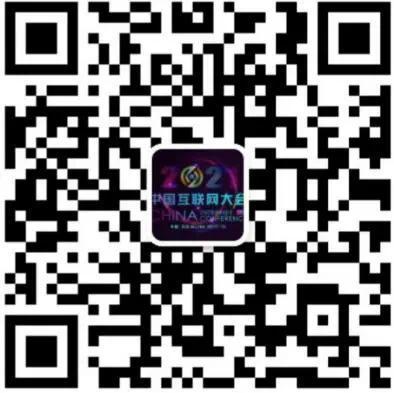 2021中国互联网大会   数字教育高端论坛即将启幕