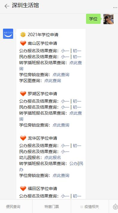 2021深圳龙岗特殊住房申请学位材料有哪些