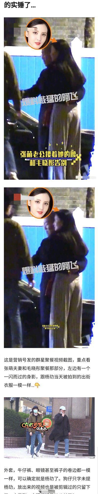 恋情实锤?毛晓彤杨玏被曝一同聚餐疑用情侣头像