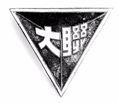 西南联大校徽(校章