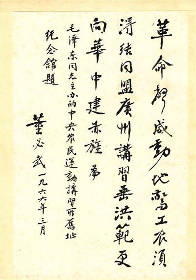 董必武为武昌中央农民运动讲习所旧址纪念馆题词。