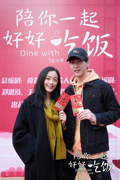 """《陪你一起好好吃饭》开机 高瀚宇郑湫泓上演""""解馋""""暖恋"""
