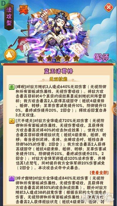 智胜三国《少年三国志》玄金军师今日上线