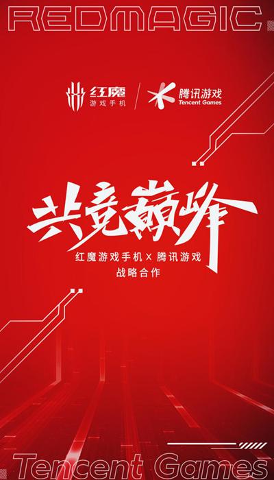 红魔游戏手机X腾讯游戏深度战略合作启动 携手共同深入发掘玩家需求