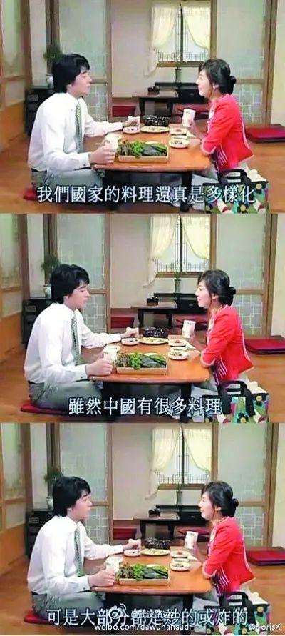 韩剧《爱在何方》提及中餐韩餐区别,一度引发争议,图自微博。