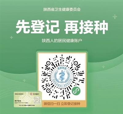 陕西省全面启动新冠疫苗全民免费接种
