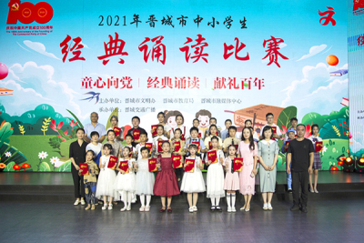 晋城市中小学生经典诵读比赛个人赛决赛举行
