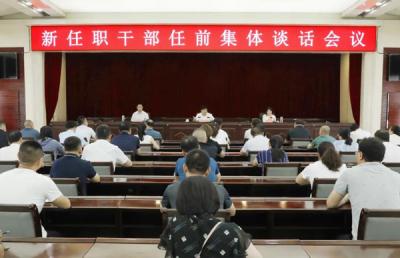 沁源县召开新任职干部任前集体谈话会