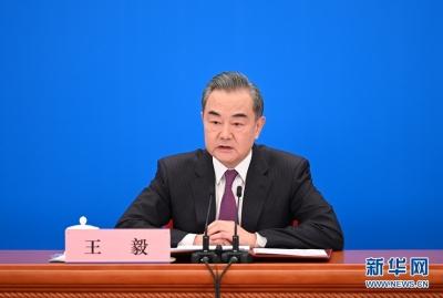 王毅:多边主义始终是中国的坚定选择