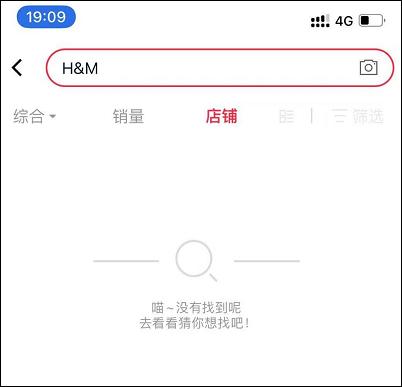 多家平台疑下架HM商品 淘宝 唯品会等无法搜到店铺
