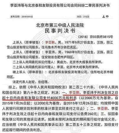 昔日天后夫欠债4千万 李亚鹏能卖嫣然医院还钱吗?