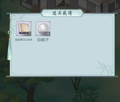 江湖悠悠第四关棋子支线任务攻略
