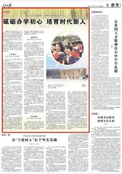 百廿山大 强校兴国——人民日报、光明日报聚焦山东大学