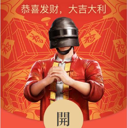 和平精英春节微信红包封面怎么领取