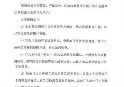 """辛巴就""""燕窝事件""""道歉:承认直播间推广销售时存在夸大宣传 退一赔三"""