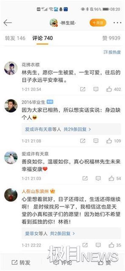 """""""杭州保姆纵火案""""受害人林生斌宣布再婚 已有女儿"""