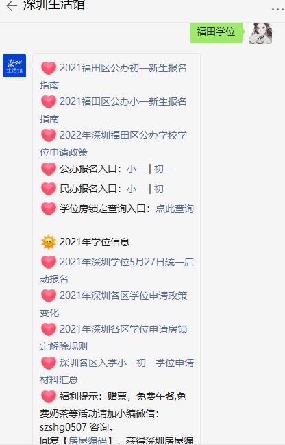 2021深圳福田区学位申请住址住房证明材料有哪些