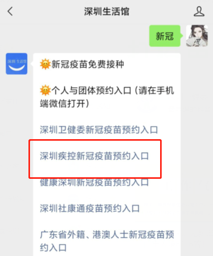 深圳疾控新冠疫苗预约入口及流程(个人+团体)