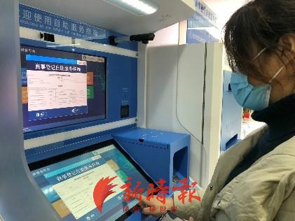 全国首个个人名下市场主体信息查询系统于济南试运行