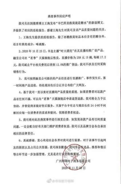 """辛选官方回应:产品含有燕窝成分唾液酸 并非为网传""""糖水"""""""