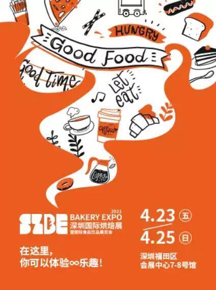 2021深圳国际烘焙展暨国际食品饮品展览会展览时间及地点(附交通指引)