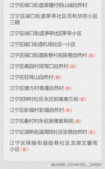 南京此轮疫情关联4省4地 感染者达41人!