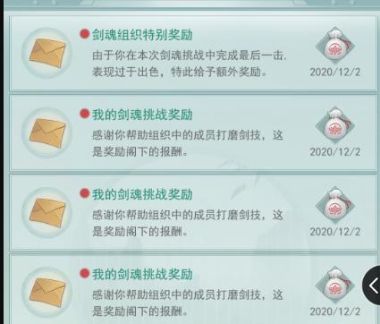 江湖悠悠剑之魂副本奖励是什么