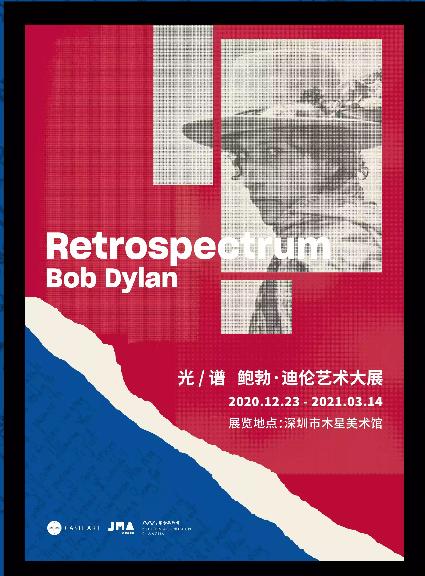2020光/谱 鲍勃·迪伦艺术大展 文末详见购票入口等相关信息
