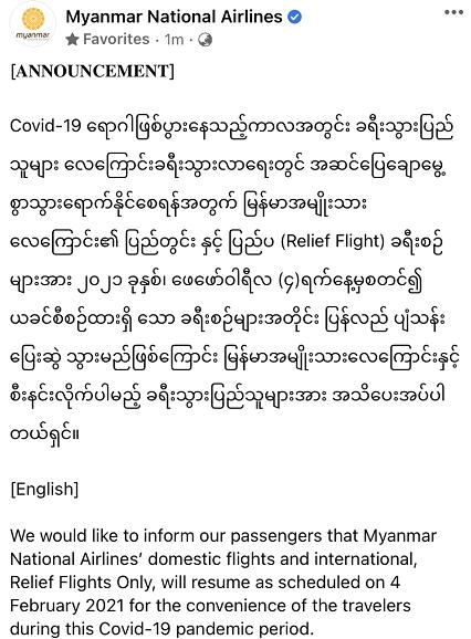 缅甸仰光机场重新启动 通往多国航线复飞