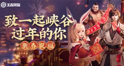 王者荣耀2021年有哪几天是法定节假日 元宵节未成年人能玩3个小时吗