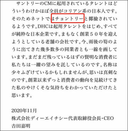 """日企高管又""""辱韩"""":我们用的都是""""纯种""""日本人"""