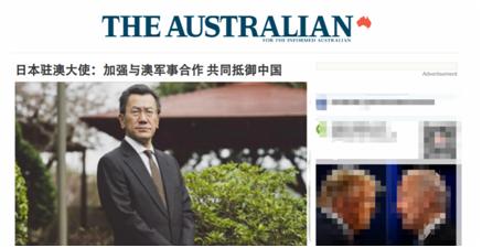 《澳大利亚人报》英文及中文网报道截图