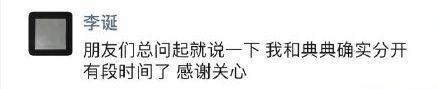 网曝李诞朋友圈,疑似宣布离婚 男方工作人员确认