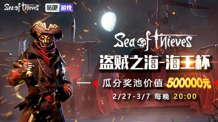 """虎牙微软强强联手,《盗贼之海》正版授权赛事""""海王杯""""决出海洋之王!"""
