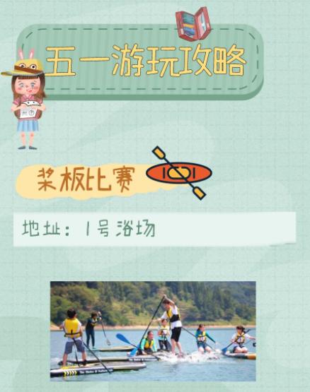 2021五一深圳西涌首届野趣派对节活动游玩攻略