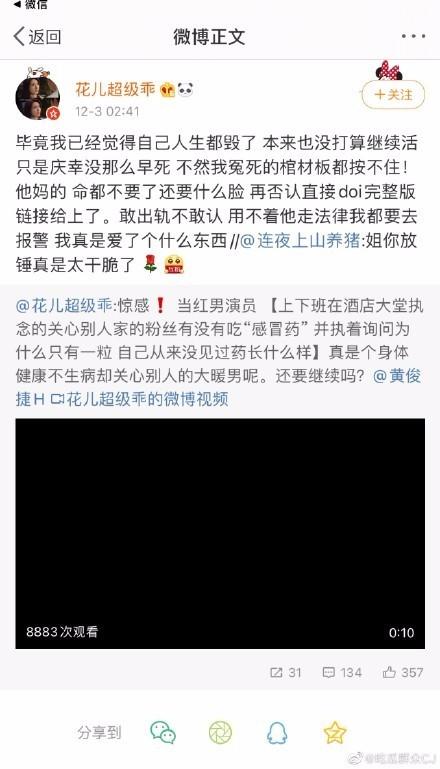 98年男星黄俊捷否认劈腿 疑似前女友再曝私密录音