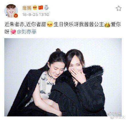 刘亦菲为唐嫣庆生 友谊长存!已经坚持6年祝福