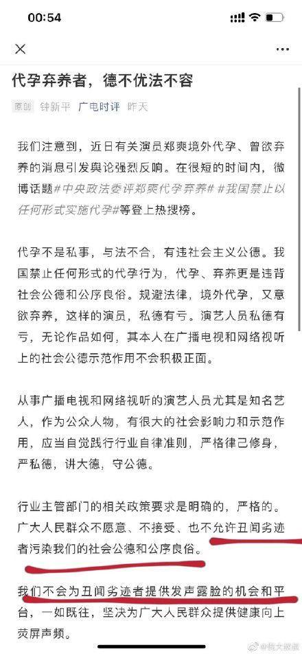 网曝郑爽退圈录音:我没演技 不知这是不是最后舞台