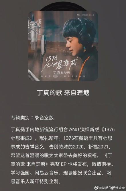 丁真发新歌全程藏语献唱《1376心想事成》