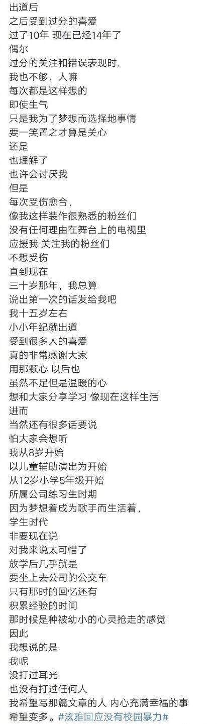 泫雅发文否认曾对同学校园暴力:从没打过人耳光