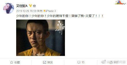 曝王彦霖女友是易烊千玺粉丝 曾出演《爱情公寓》