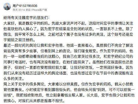 魏宏宇妈妈替子偿债否认迷奸传闻 前女友称证据属实