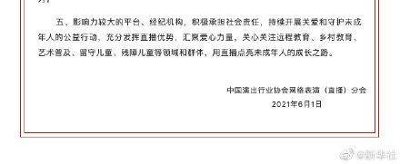 中国演出协会倡议:不为未满16岁未成年人提供直播服务