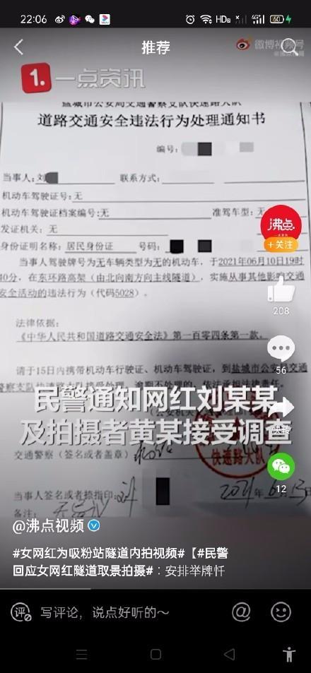 胡闹!女网红为吸粉站隧道内拍视频