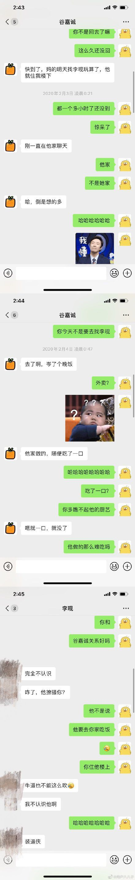 """曝聊天记录!李现和谷嘉诚前女友吐槽他是""""装逼侠"""""""