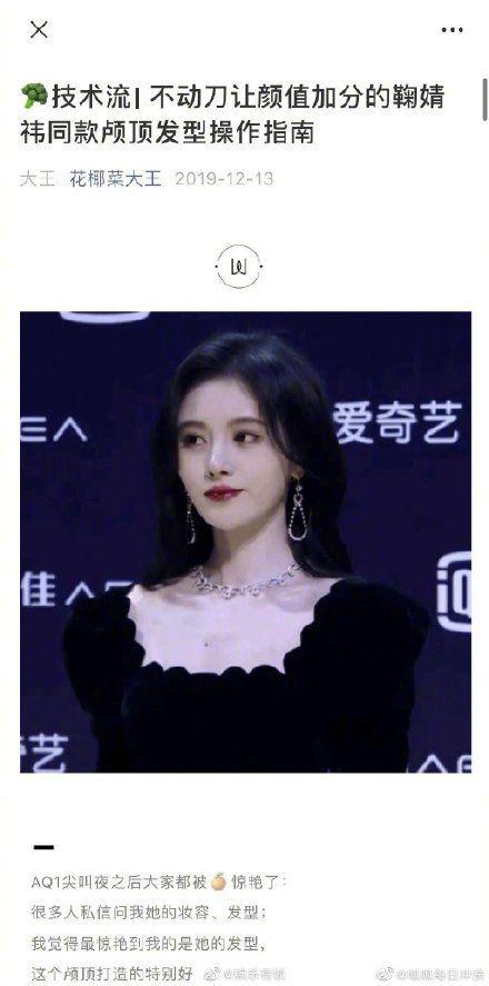 鞠婧祎起诉博主二审败诉 不存在诋毁污损丑化情形