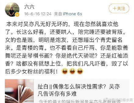 """六六评论区遭围攻 曾为挺吴亦凡骂""""女的也是贱"""""""