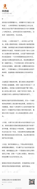 曾曝和吴亦凡的疑似床照 林西娅7年后回应