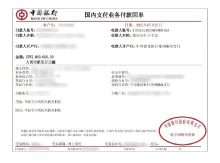 华晨宇捐款200万元驰援河南:大家一定要注意安全